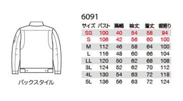 6091 ジャケット(ユニセックス)サイズ表
