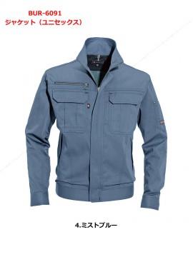 6091 ジャケット(ユニセックス)ミストブルー