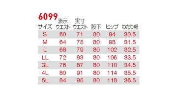 6099 レディースカーゴパンツ サイズ表