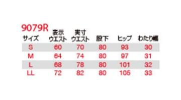 9079 レディースカーゴパンツ サイズ表