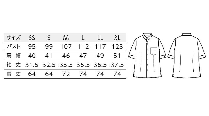 BS-34310 スタンドカラーシャツ サイズ表