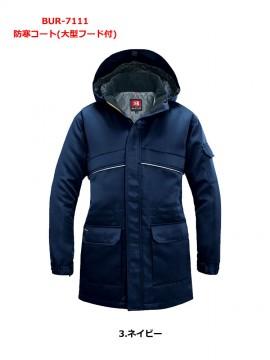7111 防寒コート(大型フード付) ネイビー
