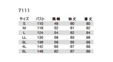 7111 防寒コート(大型フード付) サイズ表