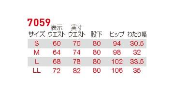 7059 レディースカーゴパンツ サイズ表