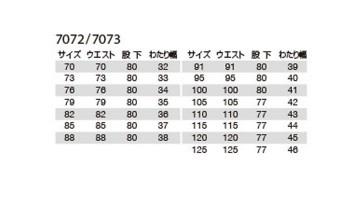 7073 ツータックパンツ サイズ表