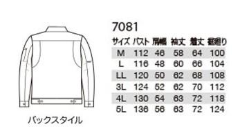 7081 ジャケット サイズ表
