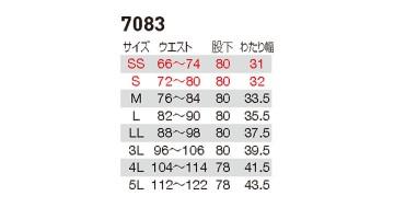 7083 ユニセックスパンツ サイズ表