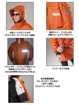 211 防寒コート(大型フード付)(ユニセックス) 詳細 2