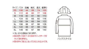 7211 防寒コート(大型フード付)(ユニセックス) サイズ表
