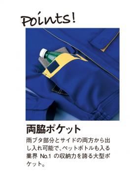 OD-88001 半袖ブルゾン 両脇ポケット