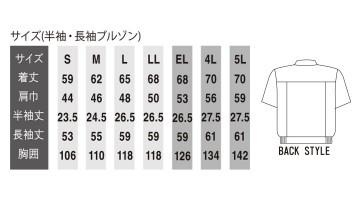 OD-88001 半袖ブルゾン サイズ表