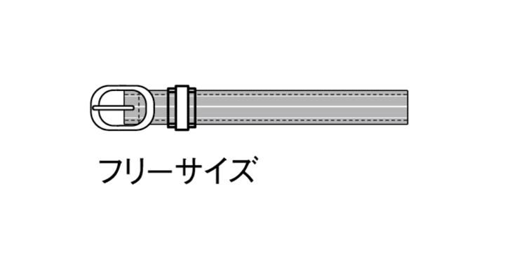 BS-18213 ベルト サイズ