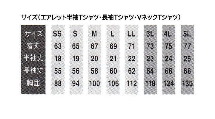 OD00020 エアレットVネック半袖Tシャツ サイズ表