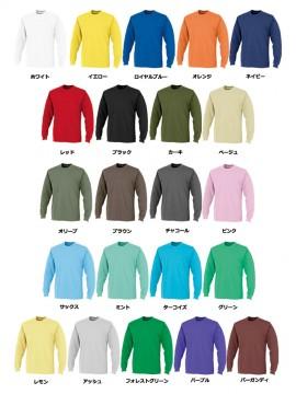 OD00030 エアレット長袖Tシャツ カラー一覧