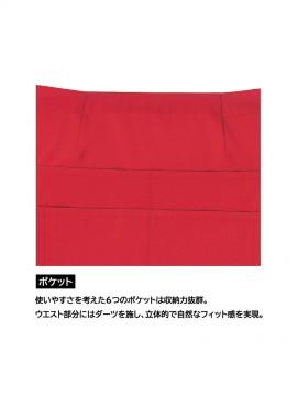 OD-00033 フロントエプロン ポケット