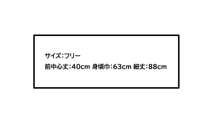 OD-00033 フロントエプロン サイズ