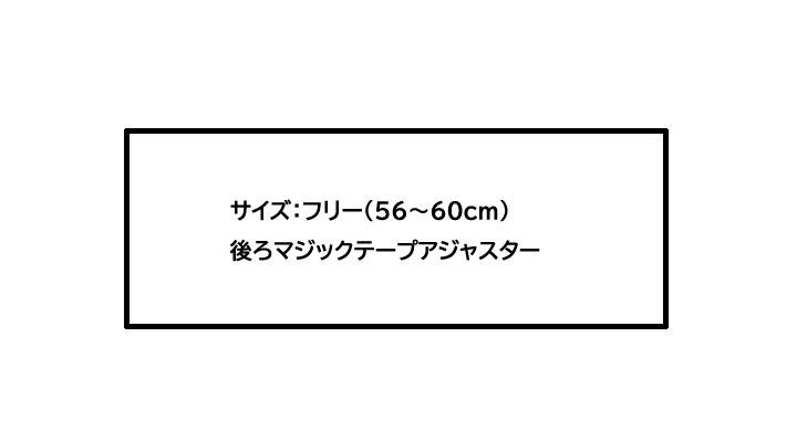 OD-00045 キャップ サイズ