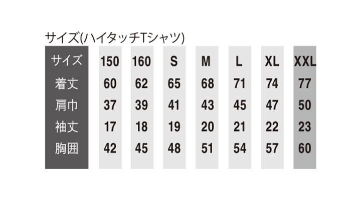 OD-14200 ハイタッチTシャツ サイズ表
