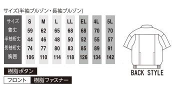 OD-17001 半袖ブルゾン サイズ表