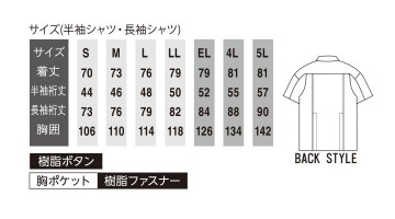 OD-17003 半袖シャツ サイズ表