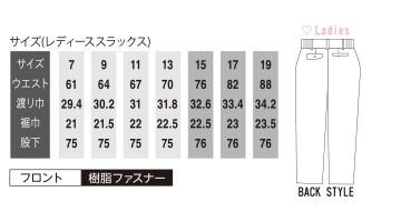 OD-21065 レディーススラックス サイズ表