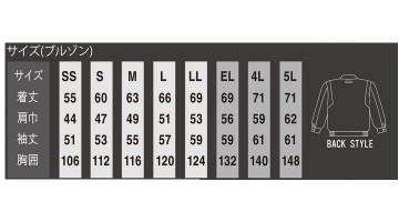 OD-80802 ブルゾン(男女共通) サイズ表