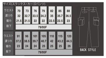 OD-80806 カーゴパンツ サイズ表