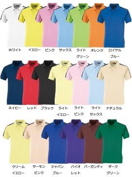 OD-84630 半袖ポロシャツ カラーバリエーション