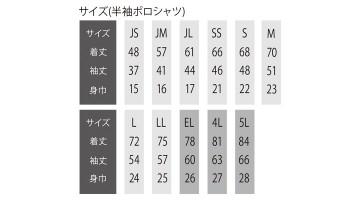 OD-84630 半袖ポロシャツ サイズ表