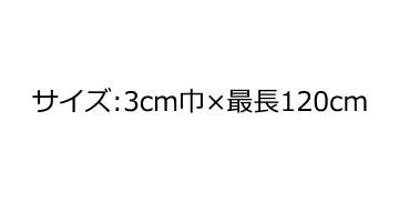 OD-99990 帯電防止ベルト(クラエレカット使用) サイズ