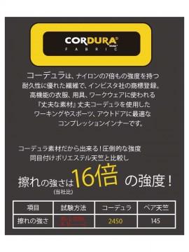 OD-01021 コーデュラコンプレッション  コーデュラ素材