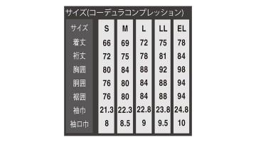 OD-01021 コーデュラコンプレッション  サイズ表