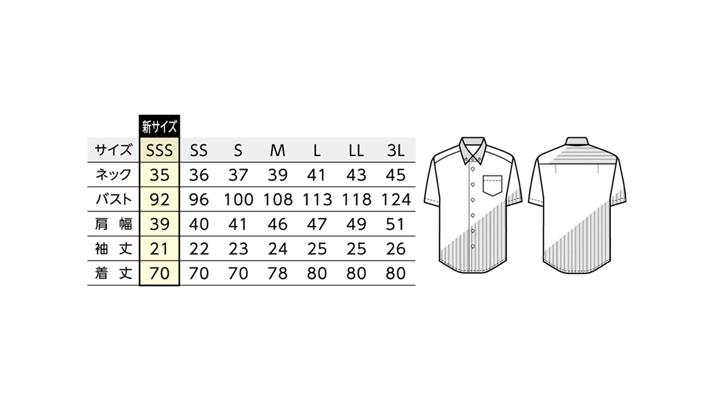 BS-23310 ボタンダウンシャツ サイズ