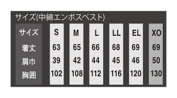 OD-01099 tASkfoRce 中綿エンボスベスト サイズ表