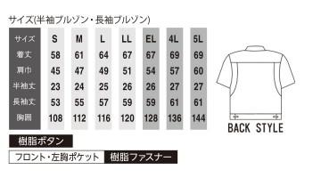 OD-22011 半袖ブルゾン サイズ表