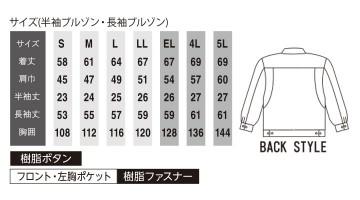 OD-22012 長袖ブルゾン サイズ表