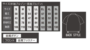 OD-30201 半袖ブルゾン サイズ表