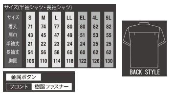 OD-30203 半袖シャツ サイズ表