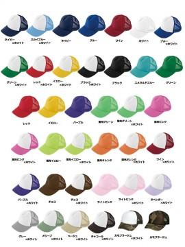 OD-03100 アメリカンメッシュキャップ カラー一覧