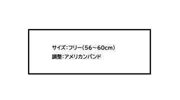 OD-03100 アメリカンメッシュキャップ サイズ