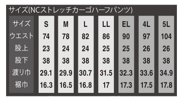 OD-01229 NCクロスストレッチカーゴハーフパンツ サイズ表