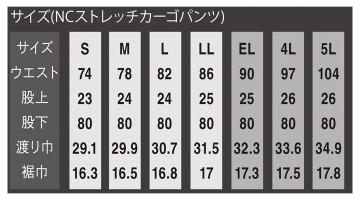 OD-01226 NCクロスストレッチカーゴパンツサイズ表