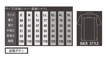 OD-40023 半袖シャツ サイズ表