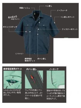 OD-40401 半袖ブルゾン ポケット・ペン差し・ステッチ・メッシュ