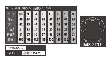 OD-40401 半袖ブルゾン サイズ表