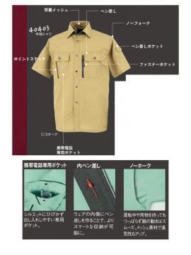 OD-40403 半袖シャツ ペン差し・ポケット・ステッチ・メッシュ・ノーホーク