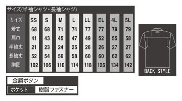OD-40403 半袖シャツ サイズ表