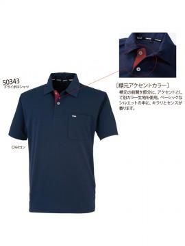 OD-50343 ドライポロシャツ 襟元アクセントカラー