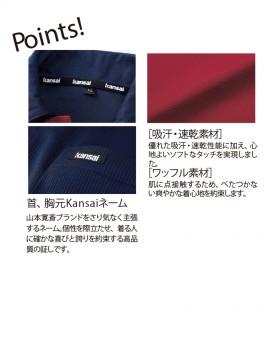 OD-50343 ドライポロシャツ 首・胸元・素材説明