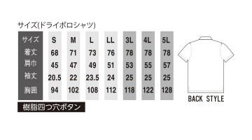 OD-50343 ドライポロシャツ サイズ表
